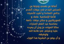 Photo of تهنئة العمدة بمناسبة عيد الفطر