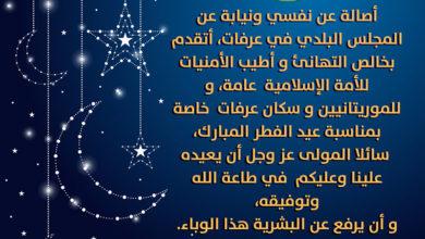 صورة تهنئة العمدة بمناسبة عيد الفطر