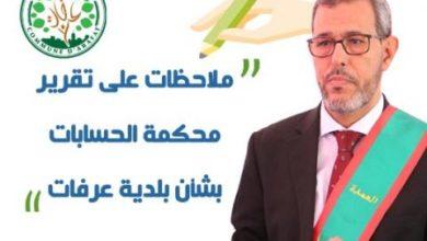 صورة العمدة يكتب : ملاحظات على تقرير محكمة الحسابات بشأن بلدية عرفات