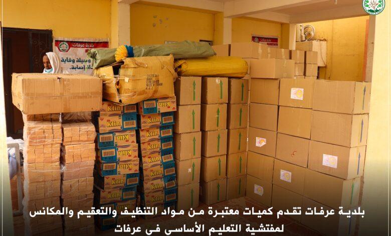 صورة بلدية عرفات تساهم في التحضير لاستئناف آمن للدارسة